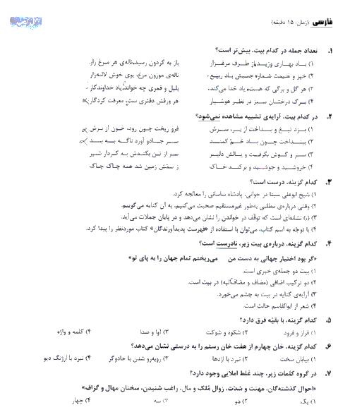 آزمون آزمايشي ورودي مدارس نمونه دولتي دوره اول با پاسخنامه | ويژه آمادگي شب امتحان