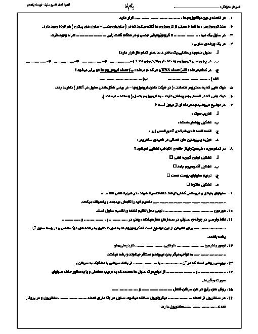 آزمون فصل 6 زیست شناسی (2) یازدهم | تقسیم یاخته