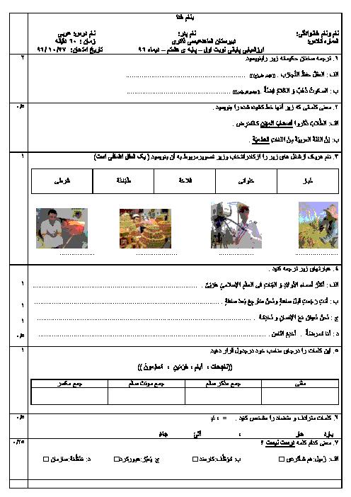 آزمون نوبت اول عربی هشتم مدرسه شاهد شهید عیسی ذاکری میناب | دی 96