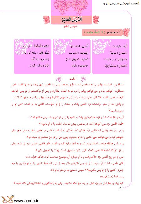 ترجمه متن درس و پاسخ تمرین های عربی نهم | درس دهم: اَلْأَمانَةُ