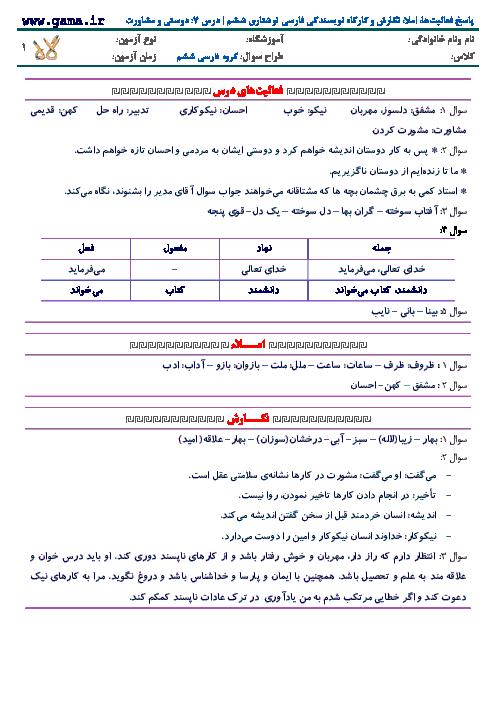 پاسخ فعالیتها، املا، نگارش و کارگاه نویسندگی فارسی نوشتاری ششم | درس 7: دوستی و مشاورت