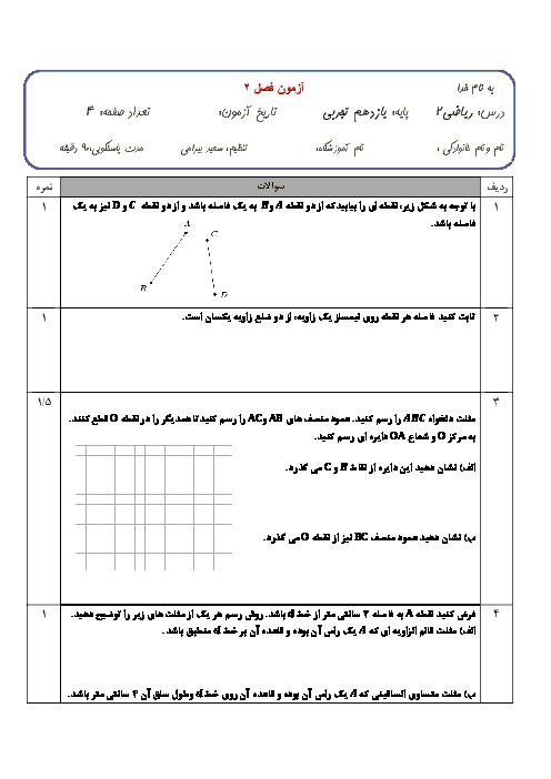 سوالات امتحان ریاضی (2)  رشتۀ تجربی پایۀ یازدهم | فصل دوم: هندسه