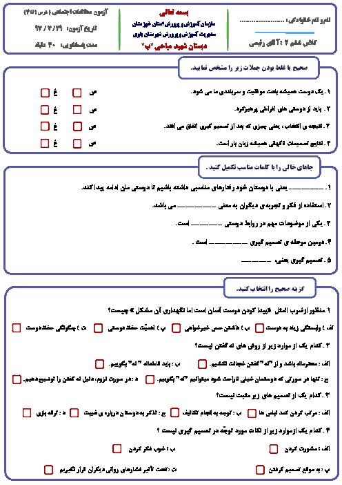 آزمون مداد کاغذی مطالعات اجتماعی ششم دبستان شهید میاحی   فصل 1 و 2