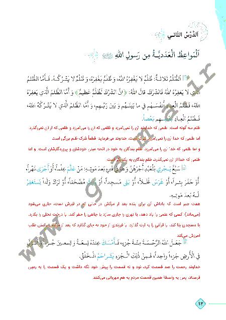 گام به گام درس دوم عربی (1) پایه دهم مشترک ریاضی و تجربی | ترجمه متن درس، پاسخ تمرین ها و نورهای قرآن
