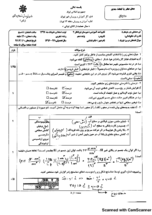 آزمون پایانی نوبت دوم فیزیک (1) رشته تجربی پایه دهم دبیرستان فرزانگان 4 تهران | خرداد 97 + پاسخ