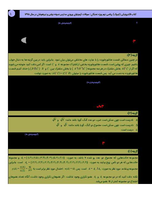 ریاضی نهم ویژه نخبگان | سوالات آزمونهای ورودی مدارس نمونه دولتی و تیزهوشان در سال 1395