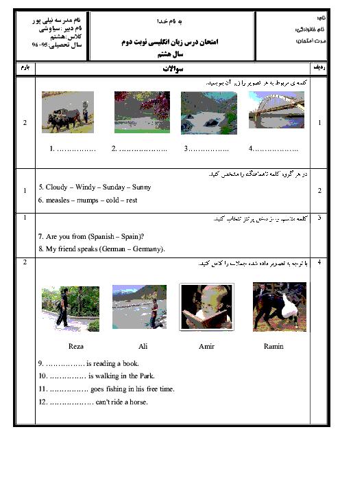 سوالات امتحان نوبت دوم انگلیسی هشتم مدرسه نیلی پور ناحیه 4 اصفهان + جواب | خرداد 95