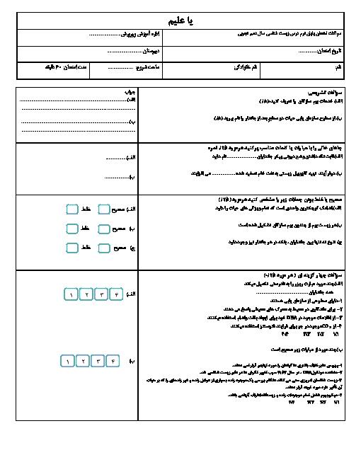 نمونه سوال امتحان نوبت اول زیست شناسی پایه دهم رشته تجربی | از ابتدای کتاب تا صفحهٔ 71