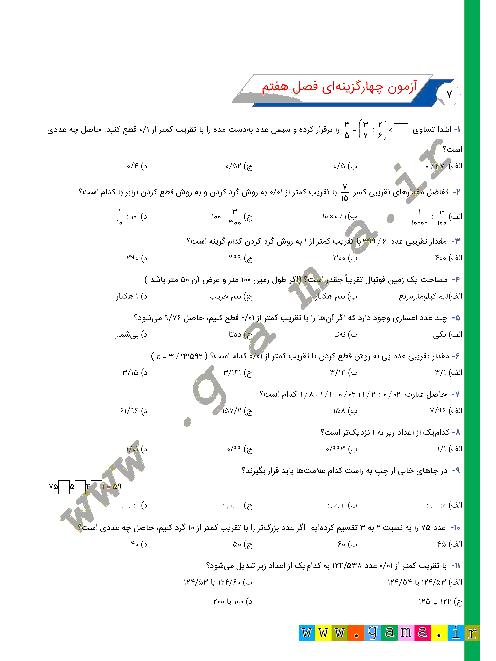 آزمون تستی ریاضی ششم دبستان | فصل 7: تقریب
