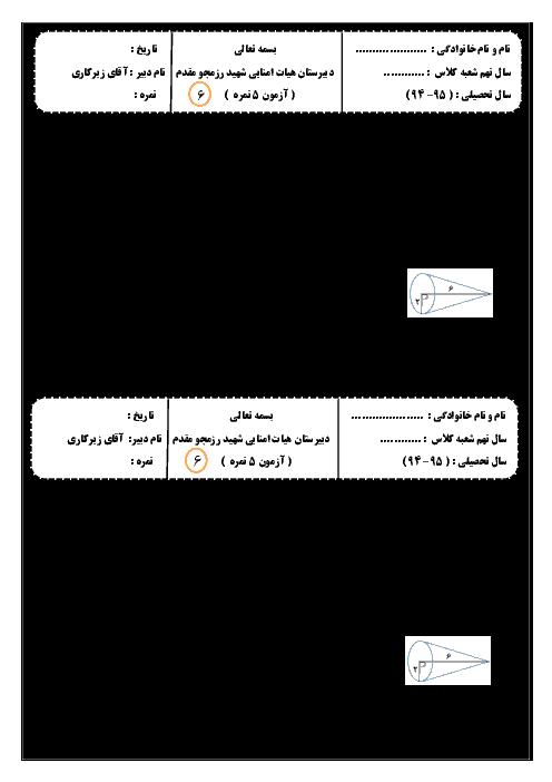 آزمونک ریاضی نهم با پاسخ | فصل هشتم: حجم و مساحت