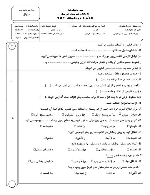 آزمون نوبت دوم علوم تجربی هفتم | دبیرستان یاس نبی | خرداد 95