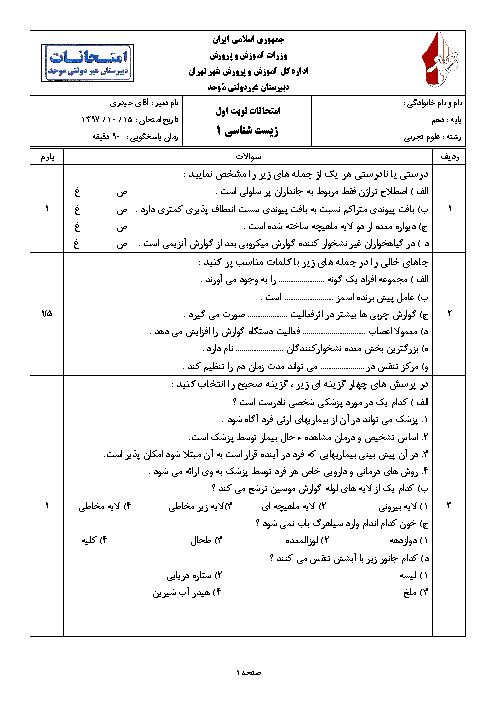 سوالات و پاسخنامه امتحان ترم اول زیست شناسی (1) دهم دبیرستان موحد | دی 1397
