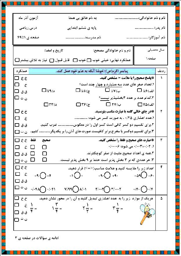 آزمون مداد کاغذی ریاضی ششم دبستان | آذر ماه 96: فصل 1 تا 3