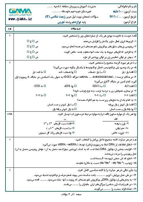 نمونه سوال امتحان نوبت اول زیست شناسی (3) دوازدهم رشته تجربی | سری 2 + پاسخ