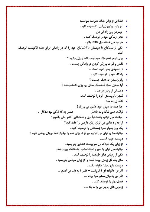 موضوعات انشای فارسی ششم ابتدائی | خرداد 1397
