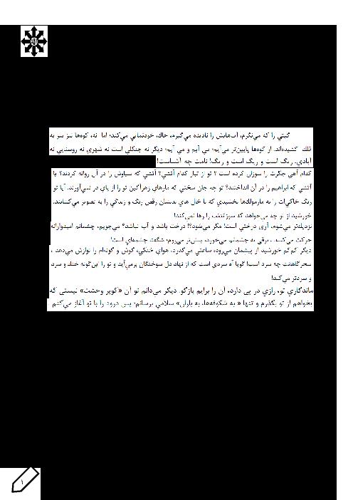 سوالات امتحان نوبت اول نگارش (2) یازدهم دبیرستان تیزهوشان شهید بهشتی لارستان   دی 96