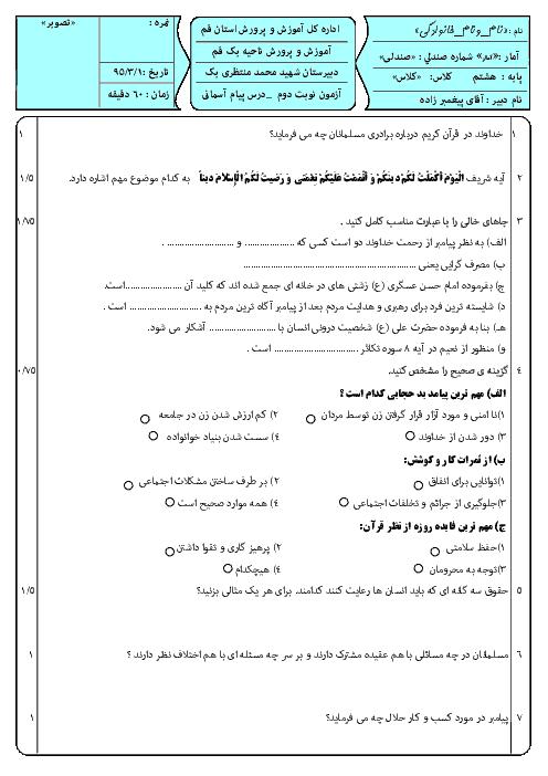 امتحان نوبت دوم هدیه های آسمان پایه هشتم دبیرستان شهید محمد منتظری یک قم | خرداد 95
