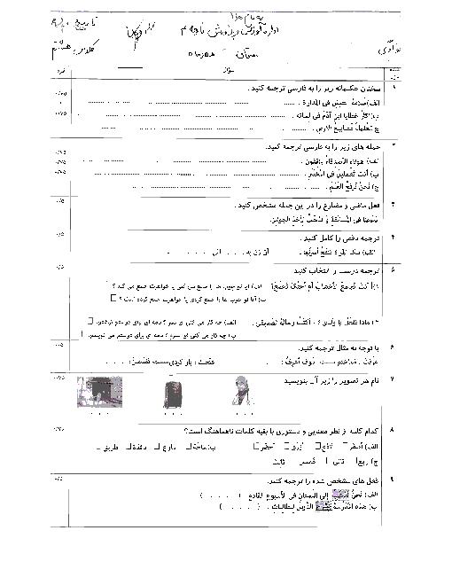 ارزشیابی مستمر عربی هشتم مدرسه شهید مطهری اهواز | مهر ماه