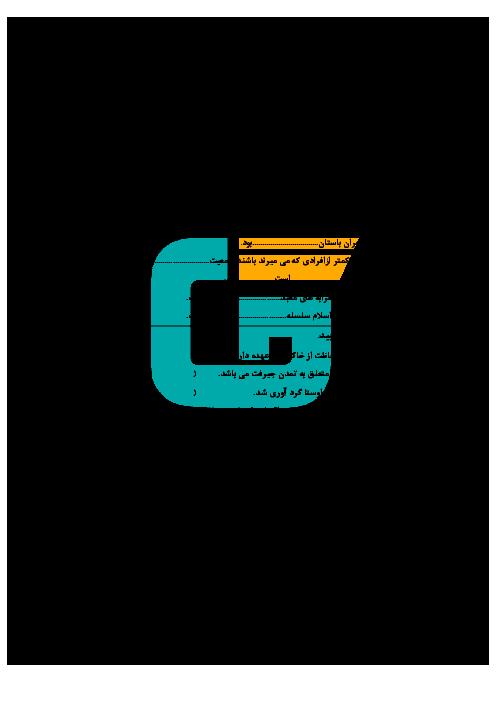 آزمون نوبت دوم مطالعات اجتماعی هفتم دبیرستان برکت امام حسن مجتبی شهرستان زرندیه | خرداد 96