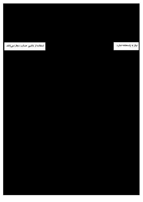 امتحان نوبت اول ریاضی (1) دهم رشته رياضی و تجربی دبیرستان ماندگار شیخ صدوق - دیماه 95