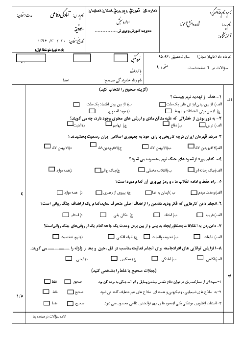 آزمون نوبت دوم آمادگی دفاعی پایه نهم هماهنگ استان اصفهان - غائبین | خرداد 1396 + پاسخ تشریحی