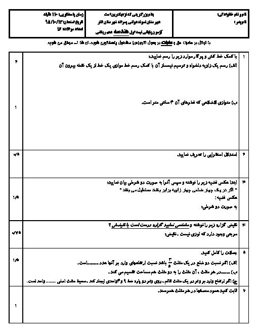 سوالات امتحان نوبت اول هندسه (1) دهم رشته رياضی دبیرستان نمونه دولتی شهرستان انار - دی 95
