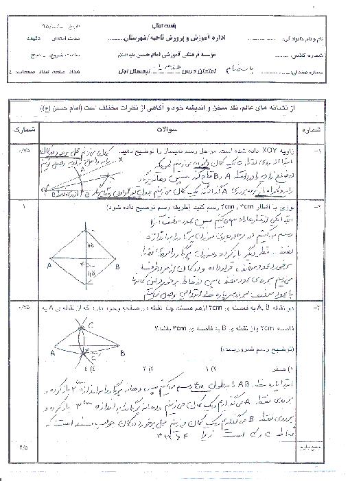 سوالات و پاسخ امتحان نوبت اول هندسه (1) دهم رشته رياضی دبیرستان امام حسین (ع) | دیماه 95