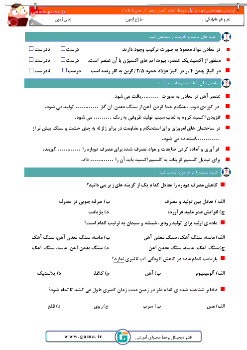 برگۀ کار و تمرین علوم تجربی هفتم مدرسه ابوذر + جواب | فصل پنجم: از معدن تا خانه