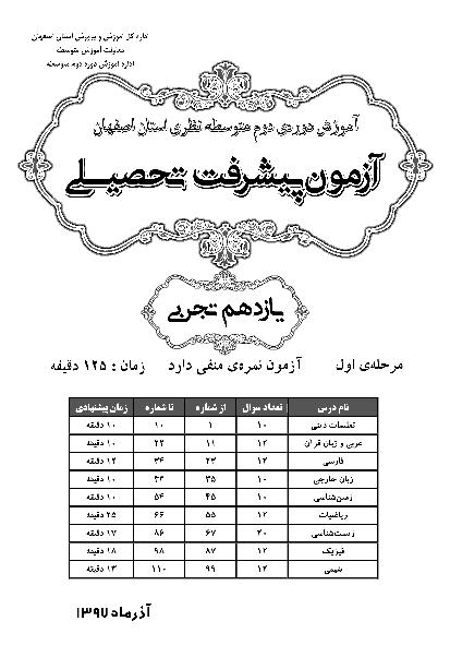 سوالات و پاسخ کلیدی آزمون پیشرفت تحصیلی پایه یازدهم رشته تجربی استان اصفهان   مرحله اول (آذر 97)