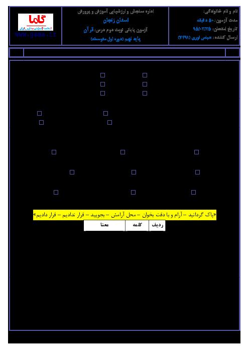 آزمون هماهنگ استانی نوبت دوم خرداد ماه 95 درس قرآن پایه نهم با پاسخنامه | زنجان