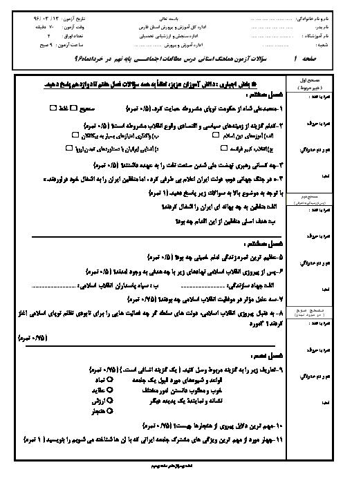سؤالات و پاسخنامه امتحان هماهنگ استانی نوبت دوم خرداد ماه 96 درس مطالعات اجتماعی پایه نهم | استان فارس
