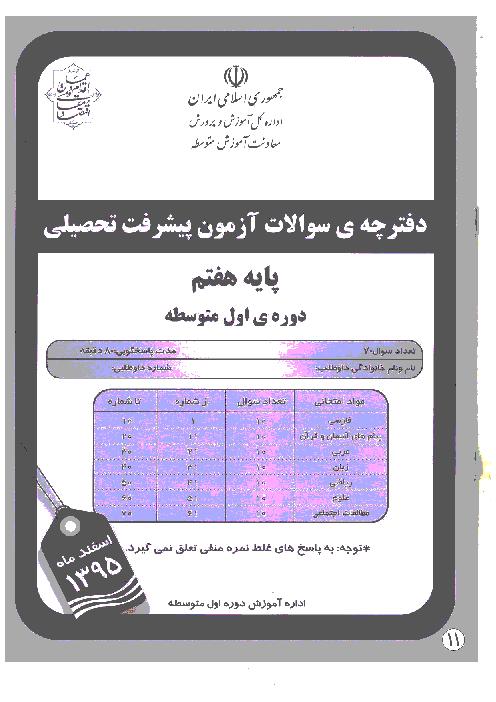 سوالات آزمون پیشرفت تحصیلی پایه هفتم استان خوزستان | مرحله دوم اسفندماه 95