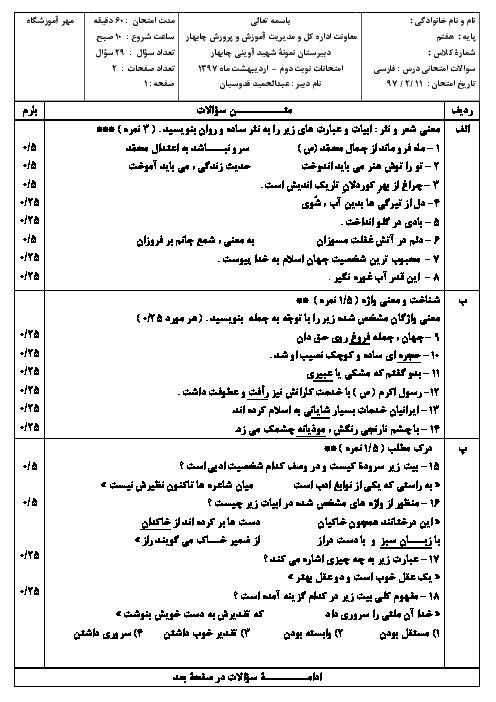آزمون نوبت دوم ادبیات فارسی پایه هفتم مدرسه نمونۀ شهید آوینی   خرداد 97