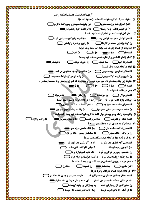 آزمون تستی ادبیات فارسی نخبگان با پاسخنامه - ششم دبستان