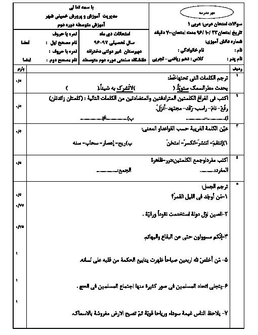 امتحان نوبت اول عربی، زبان قرآن (1) دهم دبیرستان دخترانه کمال دانشگاه صنعتی اصفهان -دی ماه 96