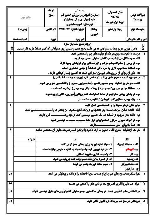 آزمون نوبت اول زیست شناسی (2) یازدهم دبیرستان شهید احمد علمداری   دی 1397 + پاسخ
