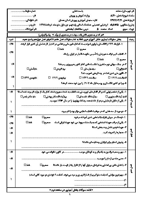 امتحان هماهنگ استانی مطالعات اجتماعی پایه نهم نوبت دوم (خرداد ماه 97)   استان همدان (نوبت صبح و عصر) + پاسخ