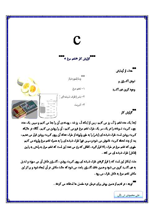 گزارش کار آزمایشگاه علوم تجربی (1) دهم رشته رياضی و تجربی  |  فصل دوم: آزمایش نیروی مکش