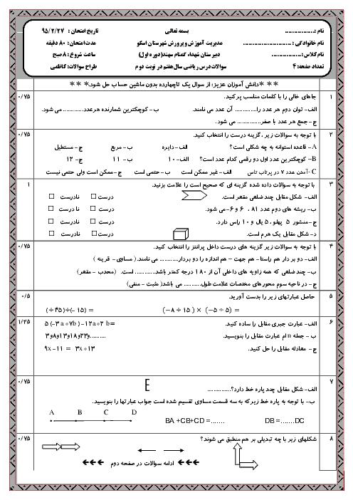 امتحان نوبت دوم ریاضی هفتم مدرسه شهدای گمنام سهند شهرستان اسکو | خرداد 95