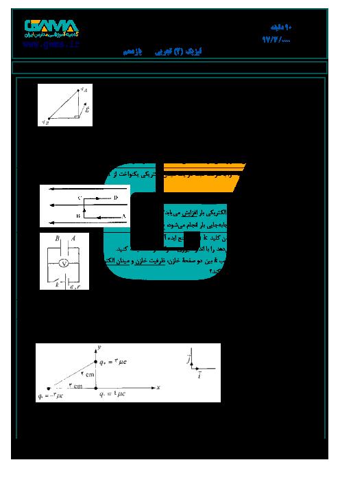 سؤالات پیشنهادی امتحان نوبت دوم فیزیک (2) رشتۀ تجربی پایۀ یازدهم + جواب | خرداد 97 (نمونه 1)