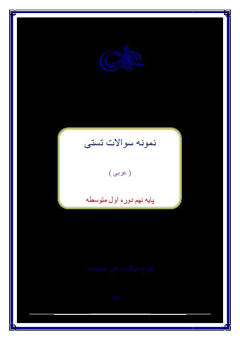 نمونه سوالات تستی طبقه بندی شده عربی پایه نهم | درس 1 تا 10