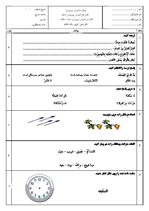 آزمون پیشنهادی نوبت دوم عربی هشتم خرداد95
