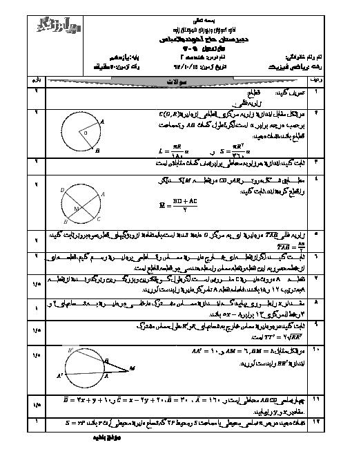 آزمون نوبت اول هندسه (2) یازدهم دبیرستان شهیدبهشتی دی 1397