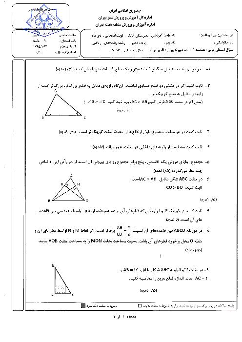 سوالات امتحان نوبت اول هندسه (1) پایه دهم دبیرستان غیرانتفاعی هاتف   دی 1395 + جواب