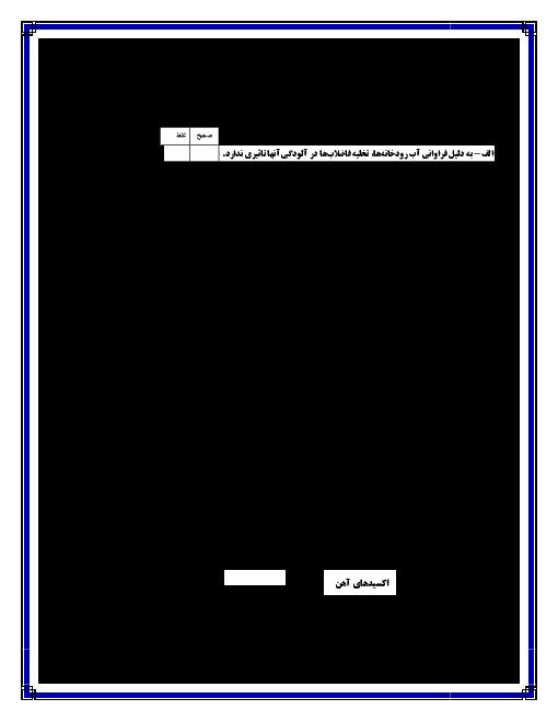 امتحان نوبت دوم علوم تجربی پایه هفتم ناحیه 1 رشت | خرداد 95