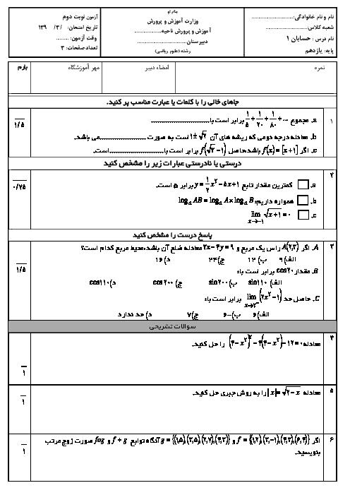 آزمون نوبت دوم حسابان (1) یازدهم دبیرستان با جواب تشریحی (سری 2)