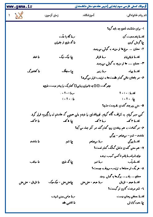 آزمونک تستی فارسی دوم ابتدایی | درس هفدهم: مثلِ دانشمندان