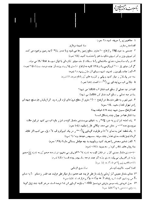 آزمون نوبت دوم فيزيک (1) دهم رشته رياضی دبیرستان غیردولتی موحد - خرداد 96