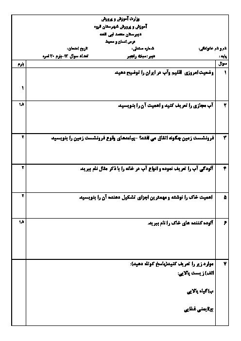 امتحان نوبت اول انسان و محیط زیست یازدهم دبیرستان شهید محمد نبی قلعه | دی 96