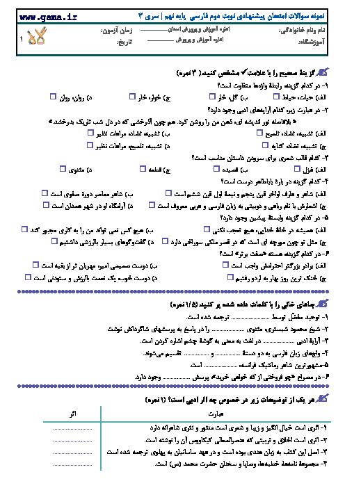 نمونه سوال پیشنهادی آزمون نوبت دوم ادبیات فارسی نهم با پاسخنامه| سری 3